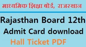Rajasthan Board 12th Admit Card 2018