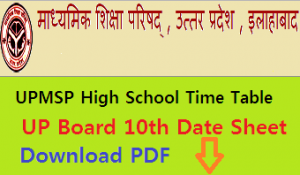 UP Board High School Time Table 2018