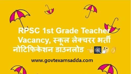 RPSC 1st Grade Teacher Recruitment 2018