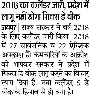 rajasthan Govt Calendar 2018