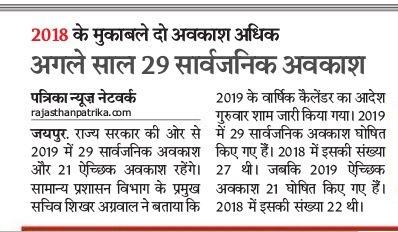 mp govt calendar 2019 pdf