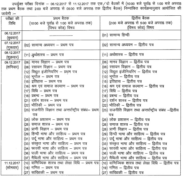 bpsc ao main exam time table