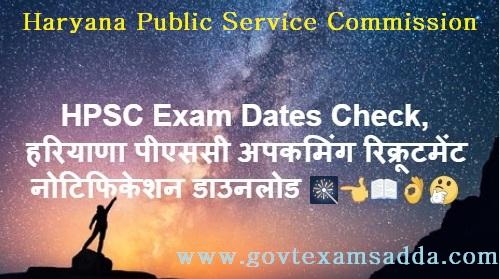 HPSC Exam Dates 2019