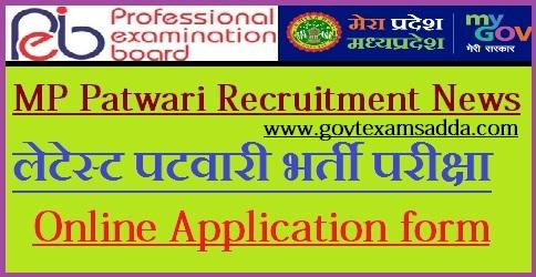 MP Vyapam Patwari Recruitment 2018