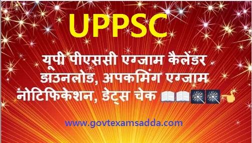 UPPSC Exam Calendar 2018-19