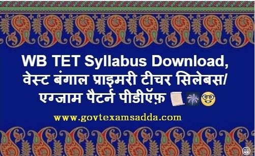 WB TET Syllabus 2019, West Bengal Primary Teacher Exam