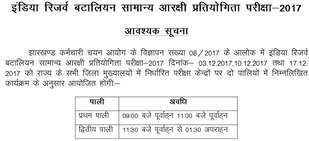 jharkhand police constable admit card 2017