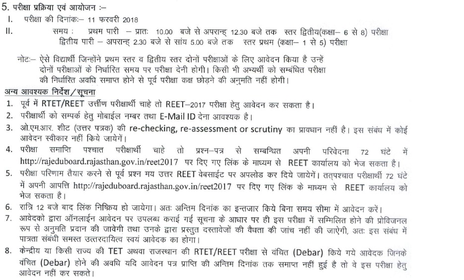 reet admit card 2018