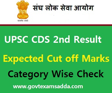 UPSC CDS 2nd Result 2017