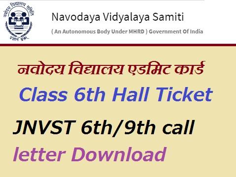 Navodaya Vidyalaya 6th Class Admit Card 2019