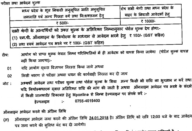 mp psc latest bharti 2018