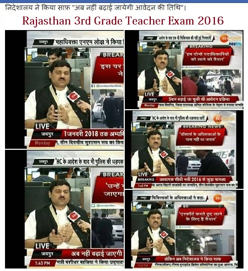 raj 3rd grade teacher 2016 bharti