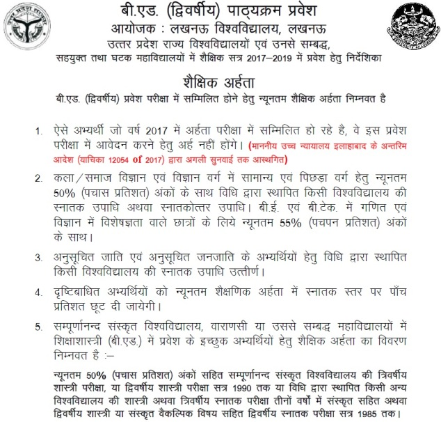 Up B Ed Entrance Exam 2018 — Cluber B Ed Application Form In Up on