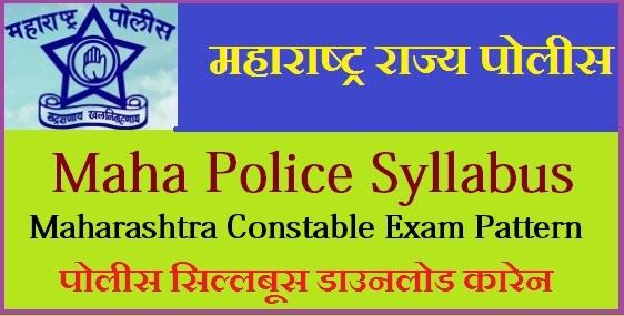 Maharashtra Police Syllabus 2020