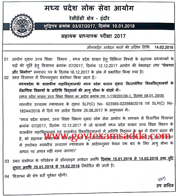 mp assistant professor vacancy 2018