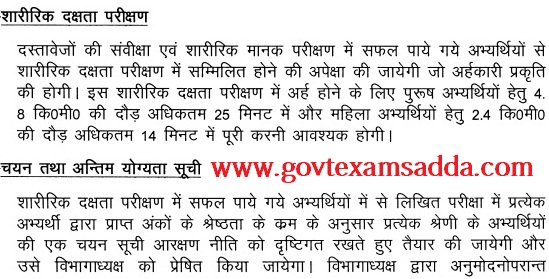 up police selection process