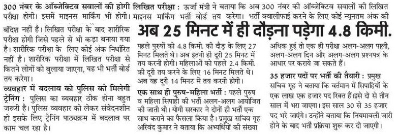 up police constable physical test