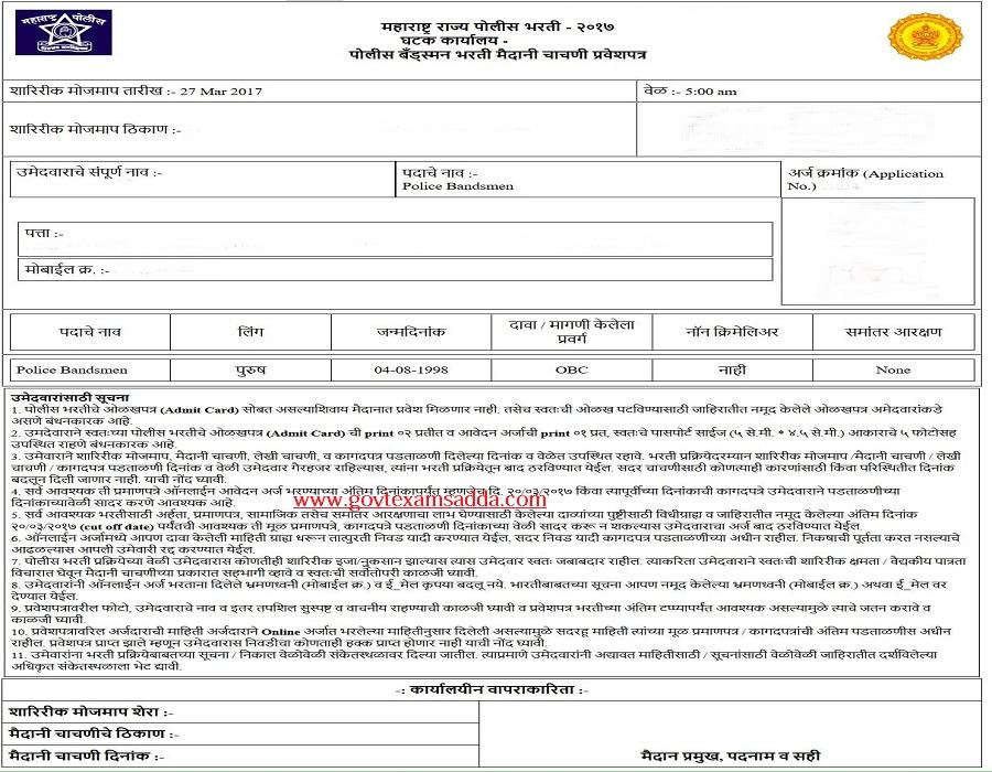maha police 2018 admit card