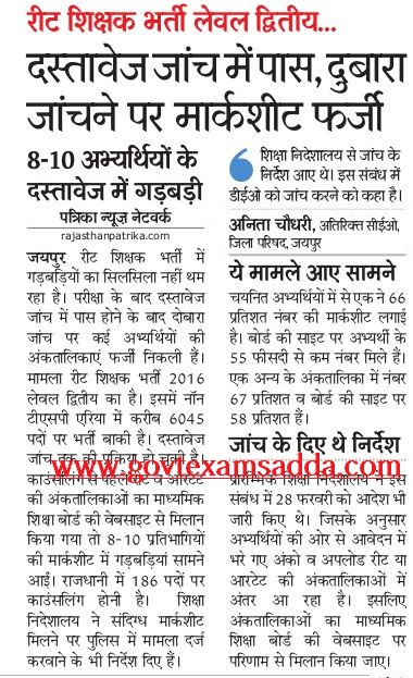 reet level 2nd counselling today news