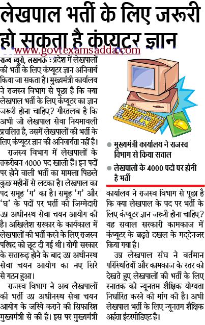up lekhpal bharti latest news