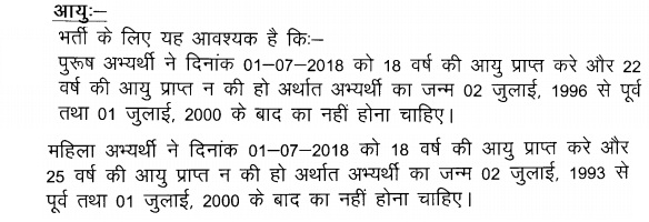 up police age limit