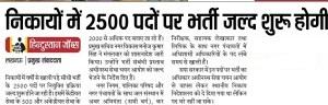 upsssc upcoming bharti 2018