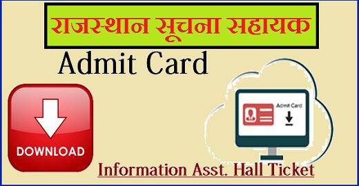 RSMSSB Information Assistant Admit Card 2021