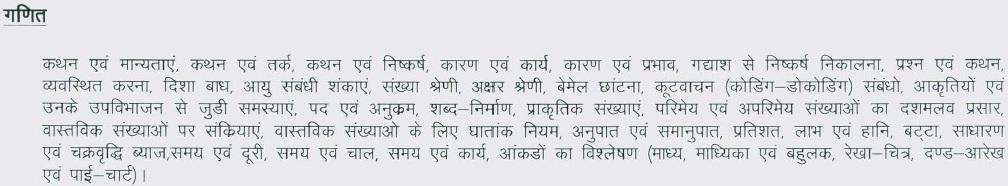 rsmssb mahila paryavekshak syllabus pdf