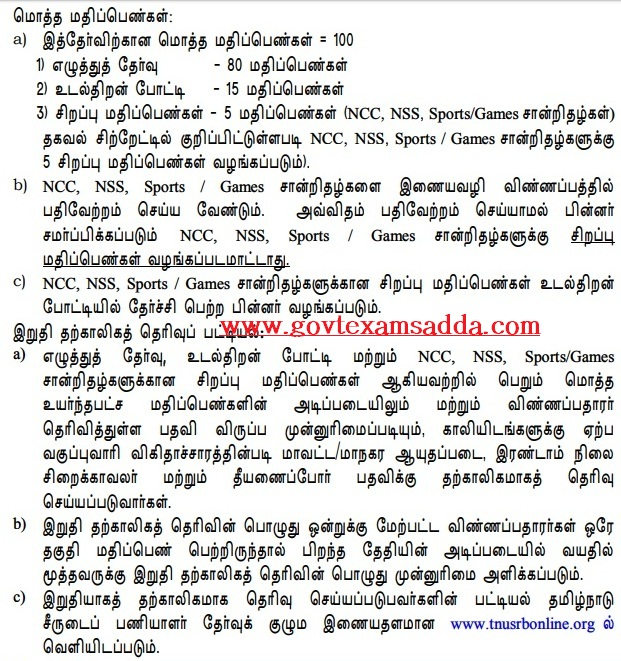 TNUSRB Police Constable Cut off Marks 2021