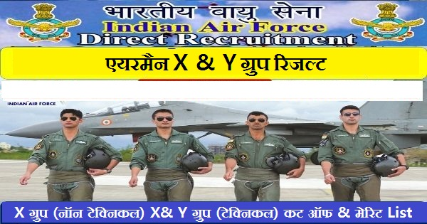 Indian Air Force Result 2021