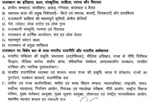 mahila supervisor syllabus pdf