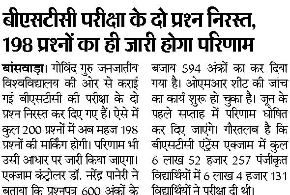 bstc result 2018 news