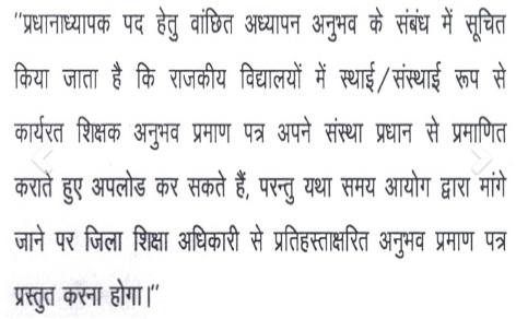 headmaster bharti latest news
