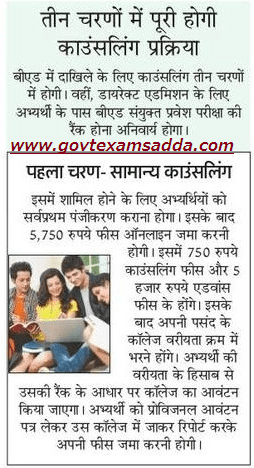 up bed counselling admit card