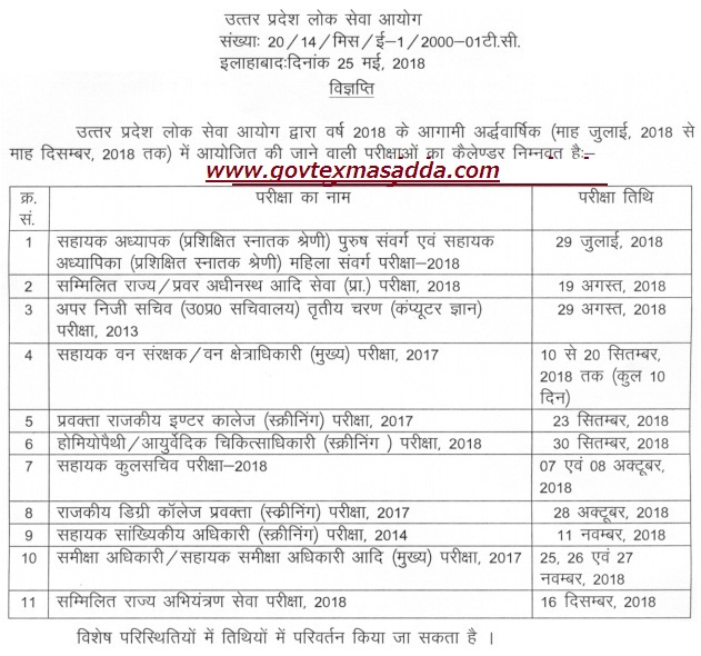 up psc exam time table