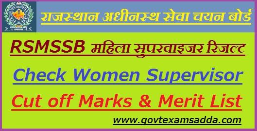 RSMSSB Women Supervisor Result 2019