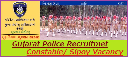 Gujarat Police Recruitment 2021