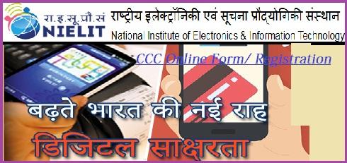 NIELIT CCC Online Form 2020