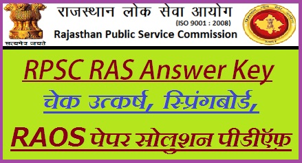 RPSC RAS Pre Answer Key 2018