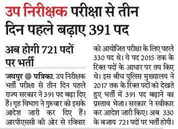 rpsc si bharti result 2018