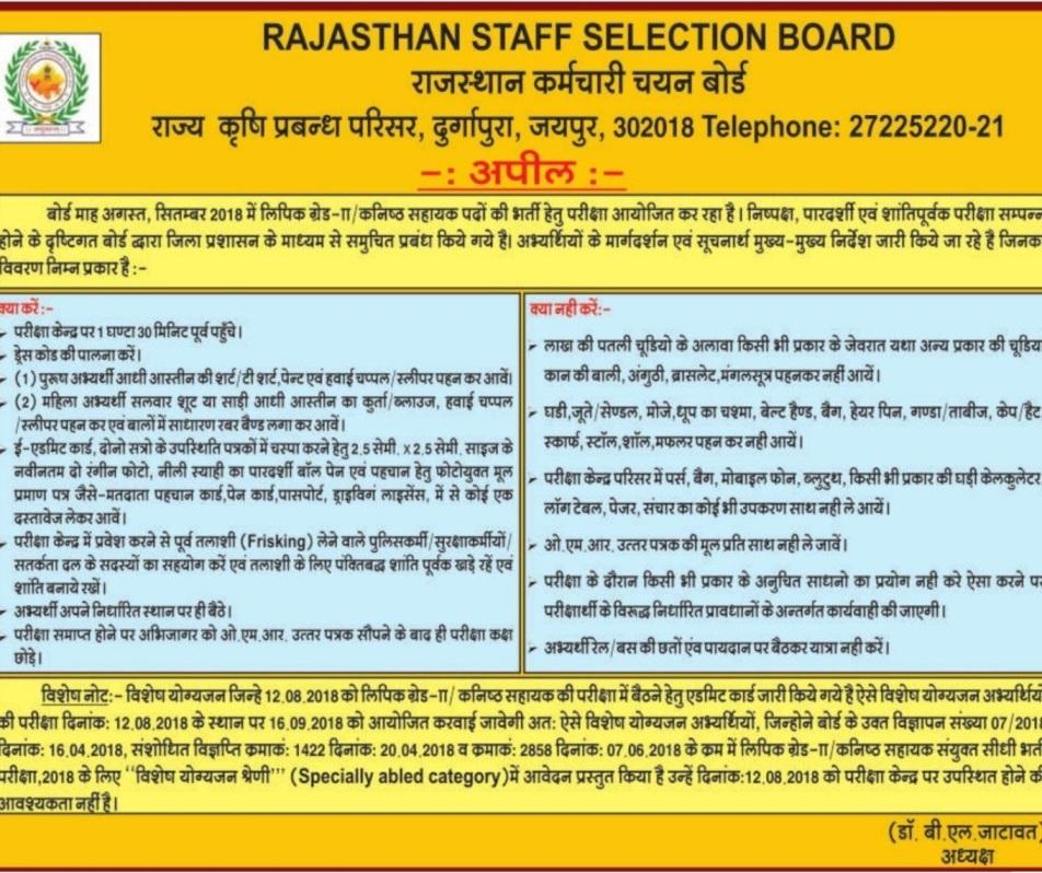 rsmssb clerk hall ticket