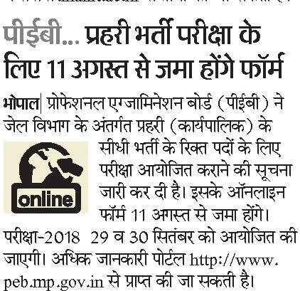 mp jail prahari bharti 2018