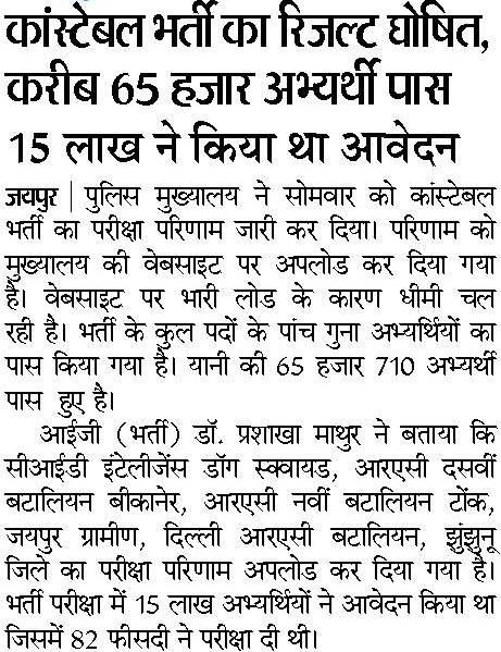 rajasthan police result district wise