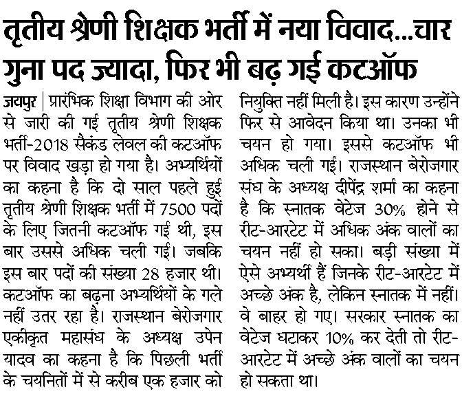3rd grade bharti news