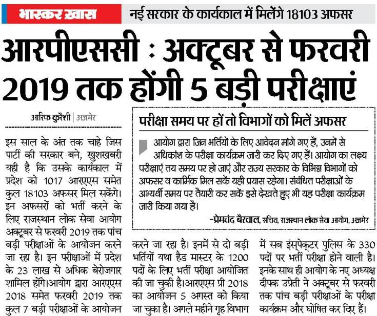 rajasthan govt exam dates