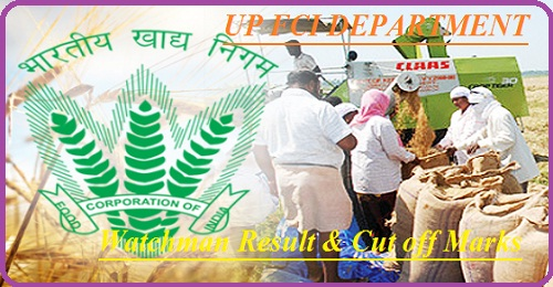 UP FCI Result 2018