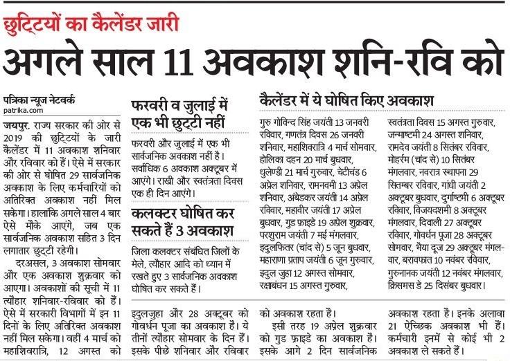 rajasthan govt calendar leave 2019