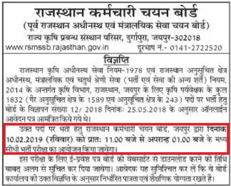 rajasthan agriculture Supervisor Exam Date