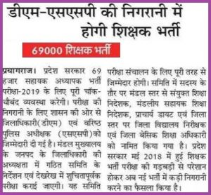 up assistant teacher bharti online form