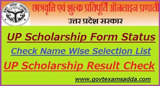 UP Scholarship Form Status 2018-19